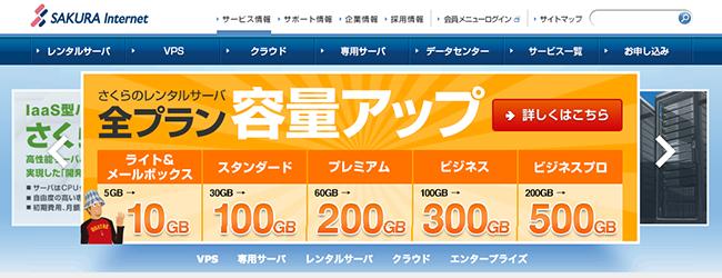 さくらレンタルサーバー