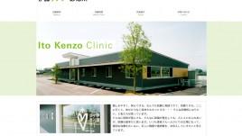 伊藤ケンゾー診療所